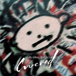 Q magazine publie la tracklist de son album de reprises d'Achtung Baby